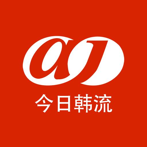 亚洲经济 - 今日韩流 新聞 App LOGO-硬是要APP