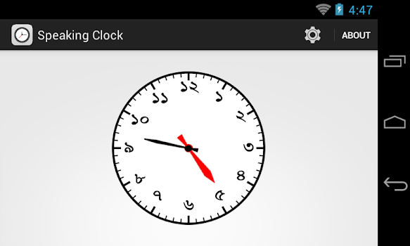 কথা বলা ঘড়ি Bangla Speak Clock