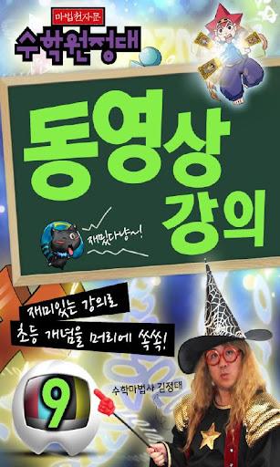 마법천자문 수학원정대 동영상강의 9권