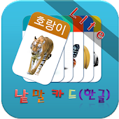 유아낱말카드 (무료)