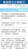 Screenshot of 聖經經文分類索引