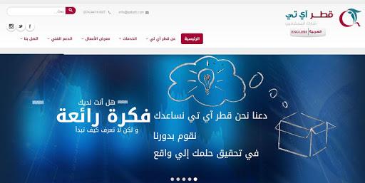 Qatar IT Company