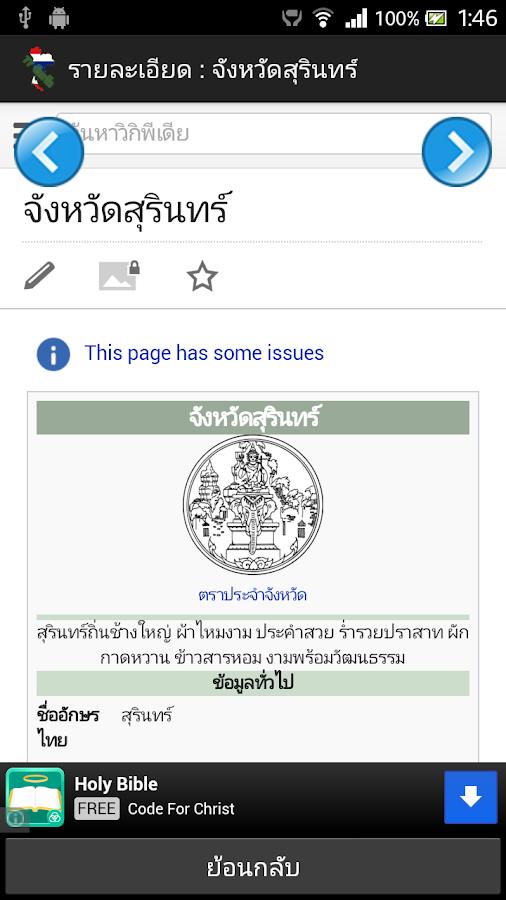 รอบรู้จังหวัดในประเทศไทย - screenshot
