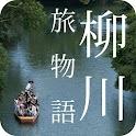 柳川旅物語 icon