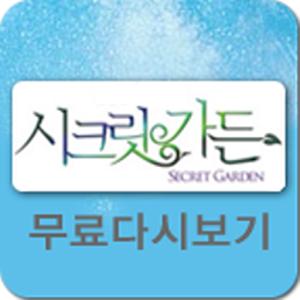 시크릿 가든 무료다시보기-가입없음/TV드라마