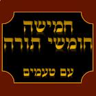 חמישה חומשי תורה icon