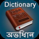English - Bangla Dictionary++