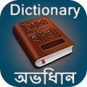 English - Bangla Dictionary++