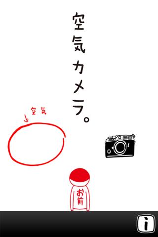 空気カメラ。