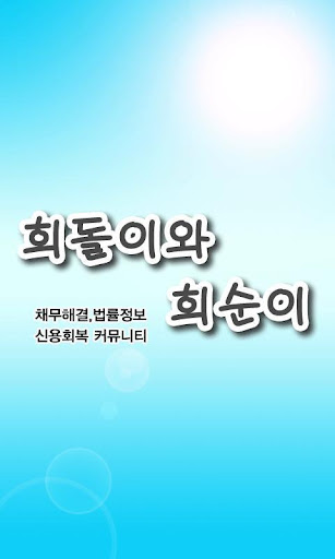 희돌이와희순이-신용회복 개인회생 워크아웃 신청 파산