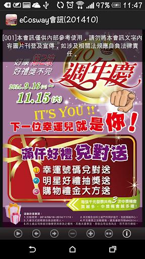 eCosway會訊 201410