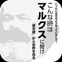 こんな時はマルクスに聞け―『資本論』から世界を見る icon