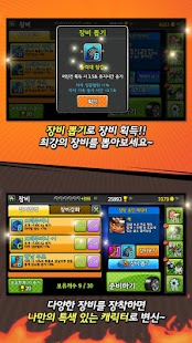 다함께 차차차 for Kakao- screenshot thumbnail