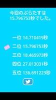 Screenshot of 小学生向け 計算トレーニングアプリ「ぷらたす」有料版