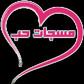 مسجات حب وغرام