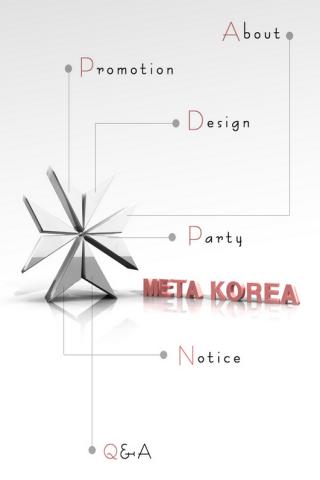 메타코리아 광고프로모션 디자인기획