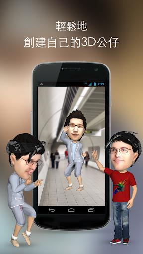 3D 拍拍 - 輕鬆玩樂屬於你的 3D 公仔