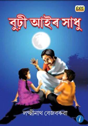 Assamese Story Book
