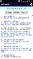 Screenshot of 有眾生書集