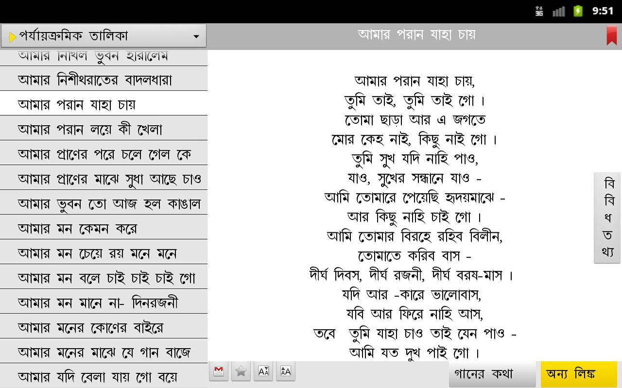 Lyrics of Rabindra Sangeet, Old Bengali Songs ( Bangla ...