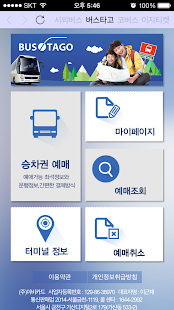 통합버스예매- screenshot thumbnail