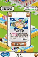 Screenshot of 레스토랑 마블 [Free]
