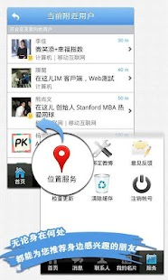 Zazzer 在这儿IM- screenshot thumbnail