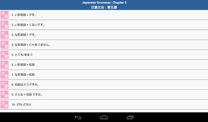 Japanese Grammar 5 - screenshot