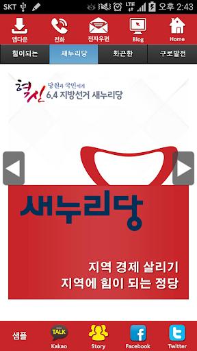 이우진 새누리당 서울 후보 공천확정자 샘플 모팜