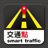 交通點 smart traffic