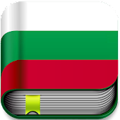 Bulgarian English Translator