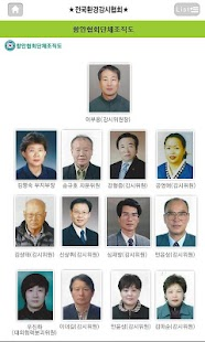 전국환경감시협회 함안지부 - screenshot thumbnail