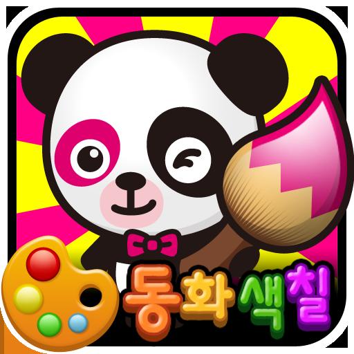 동화색칠놀이 어리석은당나귀 教育 App LOGO-APP試玩