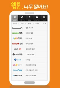 All of  kcomics(korea webtoon) - screenshot thumbnail