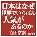 竹田恒泰 日本はなぜ世界でいちばん人気があるのか logo