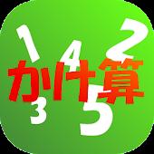 小学生のためのかけ算九九トレーニング【算数学習アプリ】