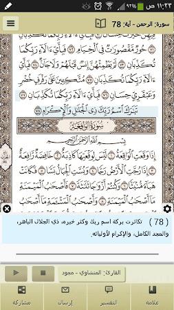 Ayat - Al Quran 2.8.1 screenshot 308028
