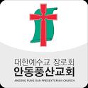 안동풍산교회 icon