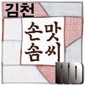 손맛솜씨 김천편 logo