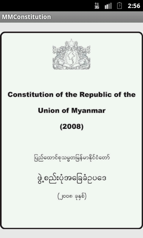 Myanmar Constitution 2008 - screenshot