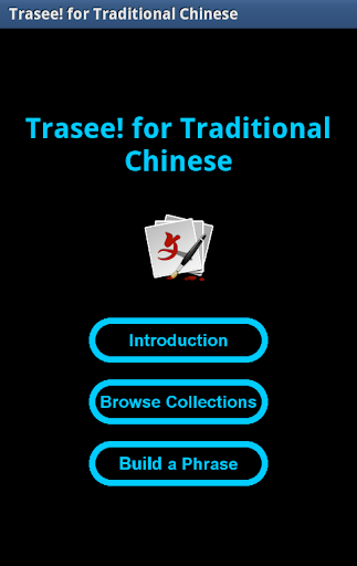Trasee Traditional Chinese