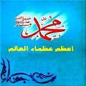 كتاب محمد (ص)أعظم عظماء العالم icon