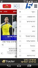 ערוץ הספורט Screenshot 2