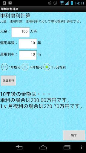 【免費財經App】単利複利計算-APP點子