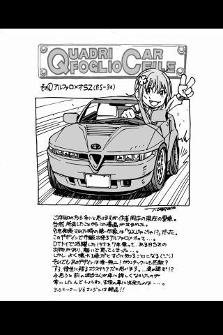 クアドリフォリオ ドゥーエ Vol.1- screenshot