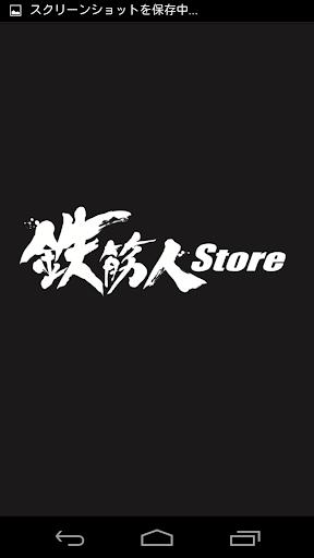 鉄筋人Store