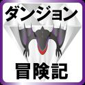 ダンジョン冒険記 icon