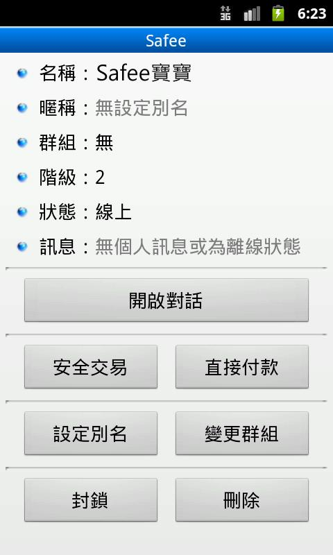 Safee Android Version - screenshot