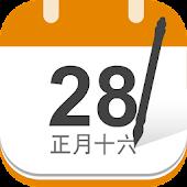中华万年历无广告版-黄历,农历,天气,闹钟,提醒,每日宜忌