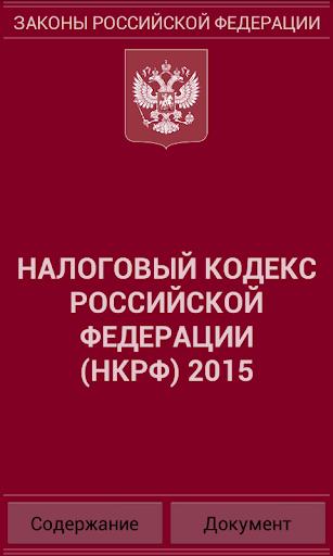 Налоговый кодекс РФ 2015